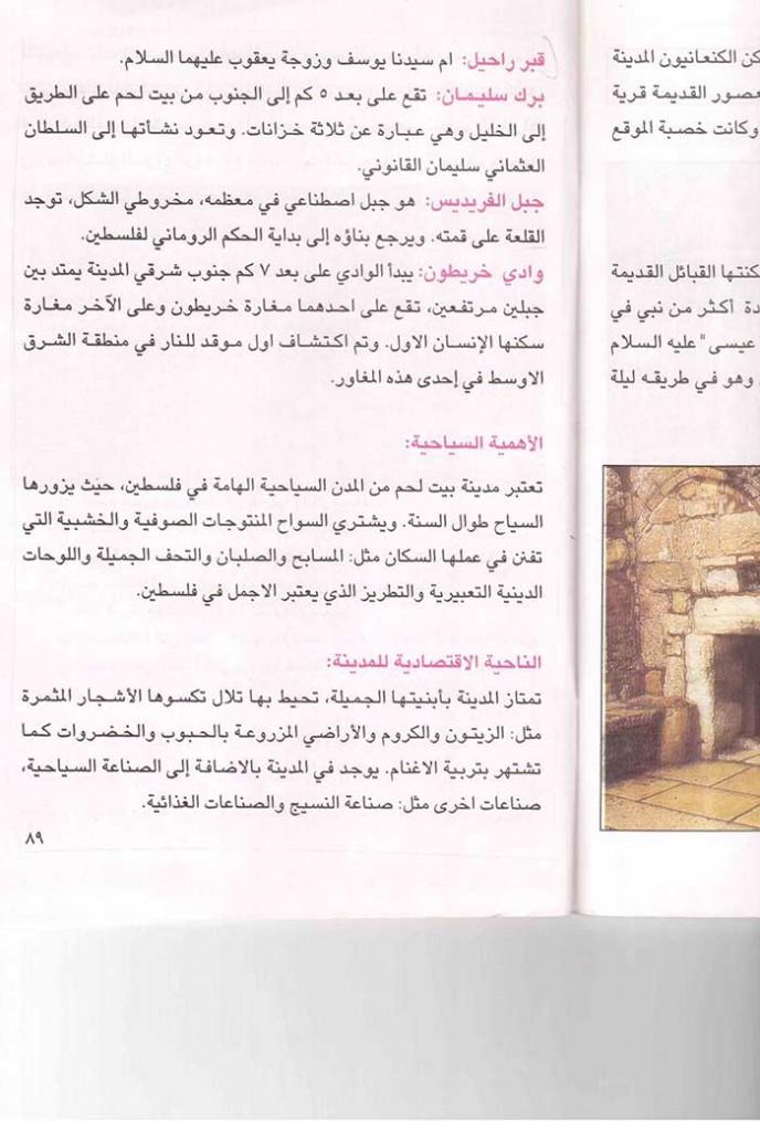 2-Rachel's-Tomb