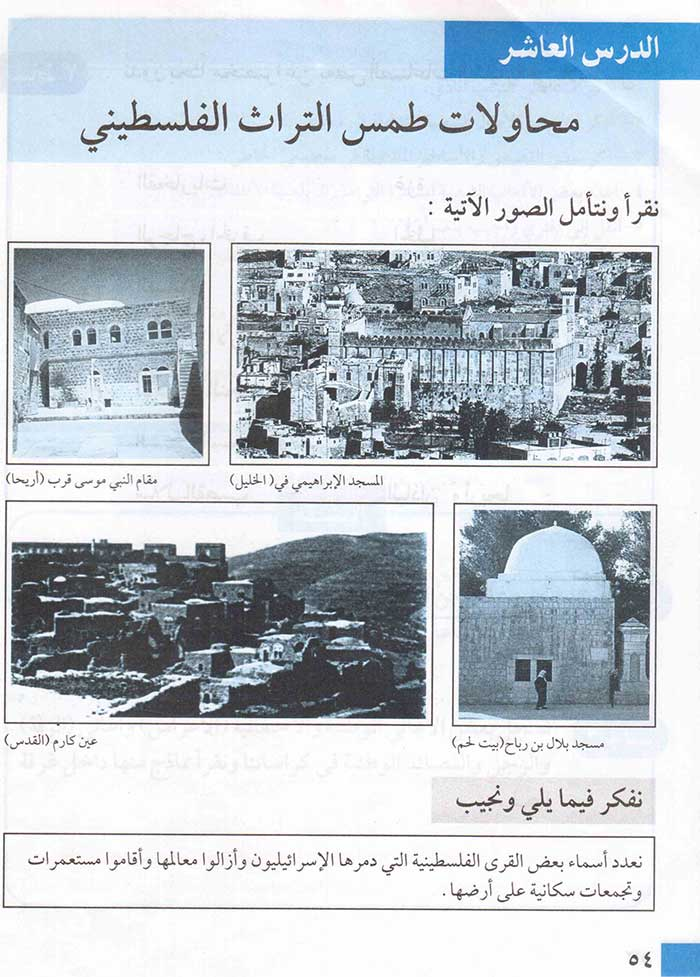 5-Mosque-of-Bilal-bin-Rabbah