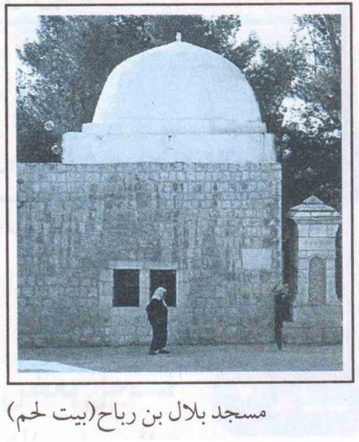 6-Mosque-of-Bilal-bin-Rabbah-(Bethlehem)