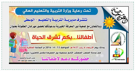 An invitation from the education administration in the central Gaza Strip to the general public to participate in the Children's Festival held on Nour el-Marifa Association's lawn (Facebook page of Nour el-Marifa, April 10, 2016).