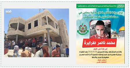"""Left: Residents of Bani Na'im gather at the house of Muhammad Tarayrah before IDF forces arrive (Facebook page of QudsN, June 30, 2016). Right: The death notice issued by the Hamas movement in Hebron for the death of Muhammad Tarayrah, a """"shaheed of Palestine"""" from the village of Bani Na'im (Facebook page of the Hamas movement in Hebron, July 1, 2016)."""