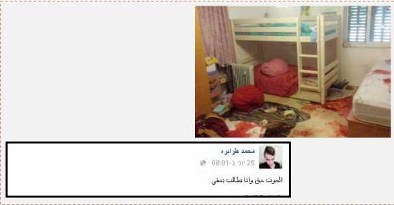 Rummet i Kiryat Arba där flickan knivhöggs till döds i sömnen (Ma'an den 30 juni, 2016)