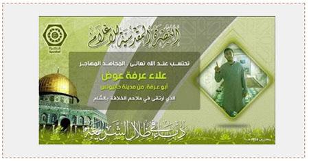 Mensaje de duelo publicado por el instituto al Ansar al Maqdisi, que se identifica con ISIS, por la muerte de Alaa Arafa Award (Telegram, 24 de junio de 2017)