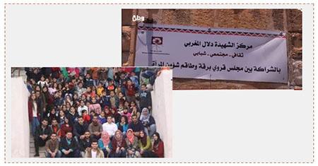 A la derecha: El Centro para mujeres a nombre de Dalal Mughrabi en el pueblo de Baraka (canal Watan, 1 de junio de 2017). A la izquierda: Activistas del Centro y chicos que participan en programas que el Centro realiza (Madar News, 31 de mayo de 2017)