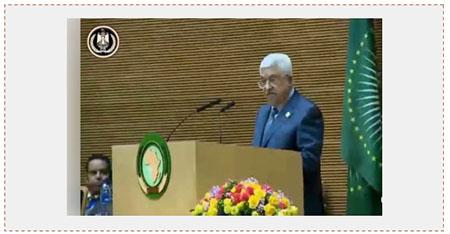 Mahmoud Abas ofrece un discurso en la 29 Conferencia Cumbre de la Unión Africana, en la capital de Etiopía, Adis Abeba (página facebook de Mahmoud Abbas, 3 de julio de 2017