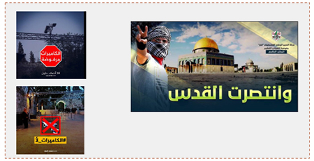 """A la derecha: Un cartel en la página facebook de Fatah """"y Jerusalén ganó"""" (página facebook oficial de Fatah, 25 de julio de 2017). A la izquierda; El Ashstag en las redes sociales palestina que rechaza todo medio de seguridad alternaivo página facebook QUDSN. 25 de julio de 2017)"""
