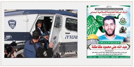 A la derecha: Mensaje de duelo publicado por Hamás (cuenta Twitter de Shahab, 28 de julio de 2017). A la izquierda: Abdallah Taqatqa fue detenido por las fuerzas israelíes de seguridad durante enfrentamientos a la entrada norte de Belén (cuenta Twitter PALINFO, 28 de julio de 2017)