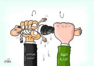 """caricatura de Ismail al-Bazam que expresa el sufrimiento de los residentes de la Franja de Gaza por la insistencia de la comisión administrativa que Hamás de continuar su actividad, paralelamente con las medidas de Abu Mazen contra Gaza: """"el comité administrativo, las medidas de Abu Mazen"""" (página Facebook de Ismail al-Bazam, 12 de agosto de 2017)."""