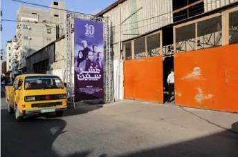 la sala de cine al-Samer.
