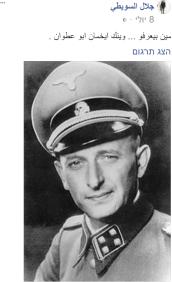 """comentario publicado con una foto de Adolf Eichmann en la que escribió: ¿quién lo conoce... dónde estarás, Eichmann Abu Atuan? (no está claro a qué se refiere)"""" (página Facebook de Jalal Naji Muhammad al-Sawiti, 8 julio de 2017)"""