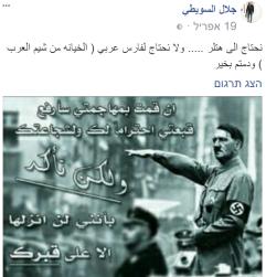 """pancarta con la foto de Adolf Hitler sobre la cual se lee: """"si me atacas, me quitaré el sombrero como señal de respeto hacia ti y tu heroísmo, pero ten en cuenta que no me lo quitaré a no ser que fuera sobre tu tumba"""". al-Sawiti comentó: tenemos necesidad de Hitler... y no necesitamos un caballero árabe (la traición atribuida a los árabes); que sigan bien"""" (página Facebook de Jalal al-Sawiti, 19de abril de 2017)."""