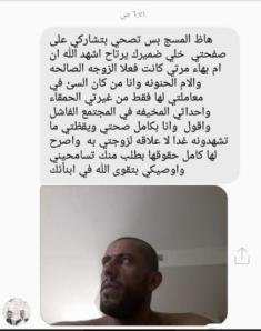 El mensaje que envió el terrorista a su suegra (página Facebook QUDSN, 26 de septiembre de 2017).