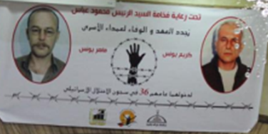 """The sign hung behind the speaker's podium. The Arabic reads, """"Under the sponsorship of his honor chairman Mahmoud Abbas [in red]. Renewing the commitment and loyalty to the veteran prisoners Karim Yunes and Maher Yunes as they enter their 36th year in the jail of the Israeli occupation"""" (Facebook page of Dr. Laila Ghannam, January 14, 2018)."""