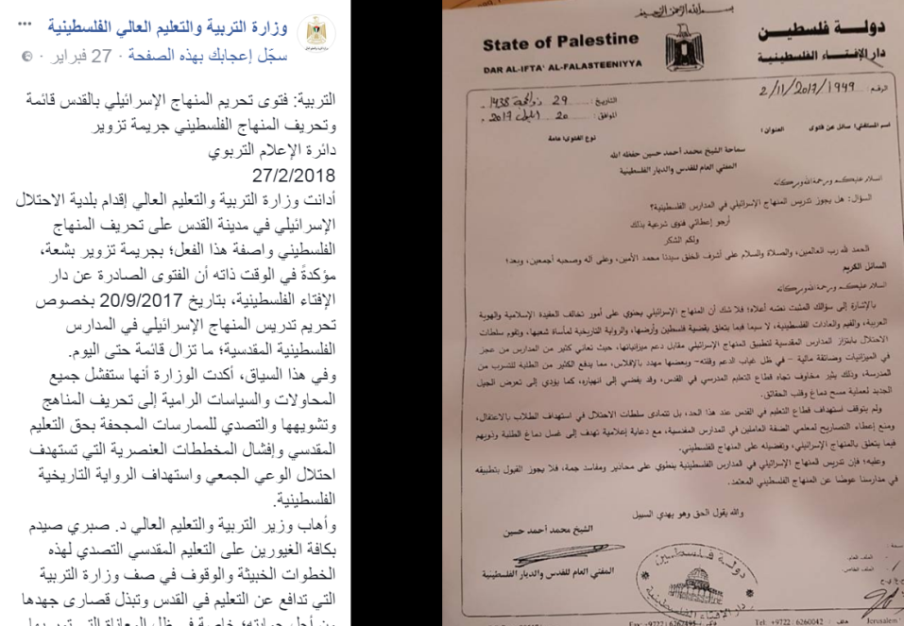 The fatwa issued by the PA mufti, Sheikh Muhammad Hussein, on September 20, 2017, forbidding the use of the Israeli curriculum in Palestinian schools in Jerusalem (website of the Palestinian ministry of education, February 27, 2018).