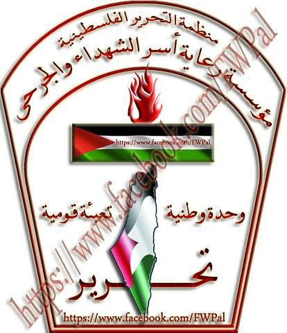 Facebook profile photo of the Fund for Families of Martyrs and the Injured, indicating that it is subordinate to the PLO (Facebook page of the Fund for Families of Martyrs and the Injured, August 28, 2014)